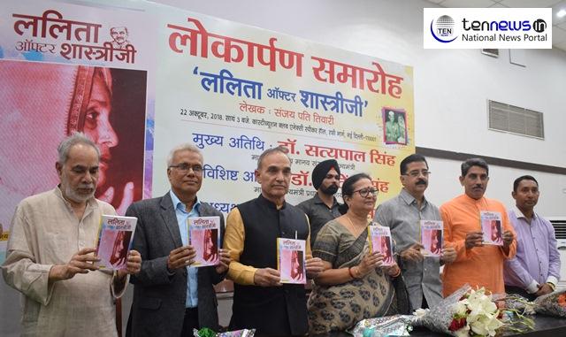 Union Minister SatyaPal Singh launches 'Lalita after shastryji' book Written by sanjay pati tiwari