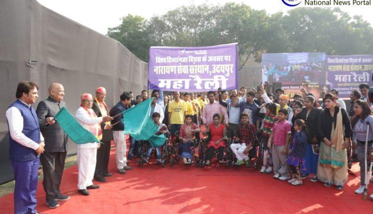 अंतरराष्ट्रीय दिव्यांग दिवस के अवसर पर नारायण सेवा संस्थान ने 250 दिव्यांगों की निकाली महारैली