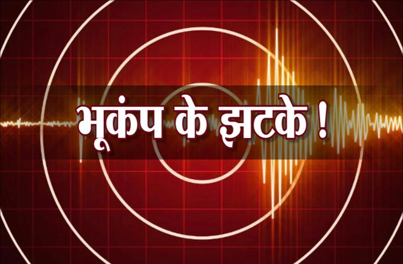 delhi-earthquake-earthquake-today-in-delhi-just-now-delhi-ncr-earthquake